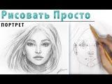Как нарисовать ПОРТРЕТ в АНФАС. Рисунок для начинающих, простой карандаш. Построение лица в фас.