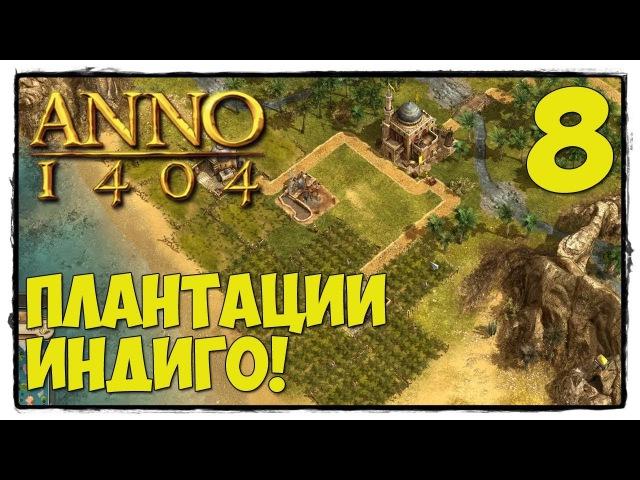 Anno 1404 - Прохождние 8 ПЛАНТАЦИИ ИНДИГО