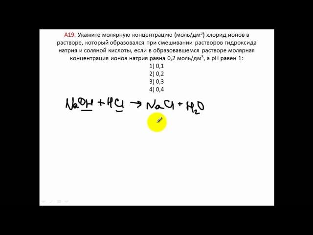 Задачи по химии. Молярная концентрация. рН. А19 ЦТ 2007