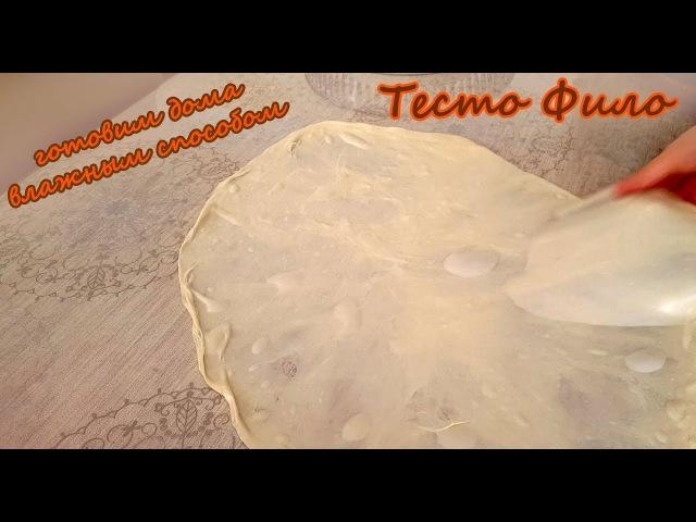 Тесто Фило (юфка) – готовим дома влажным способом! Очень легко! Filo dough recipe! Very easy!