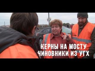 Керны на мосту. Чиновники из УГХ. Псков