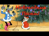 Новогодние детские песни!