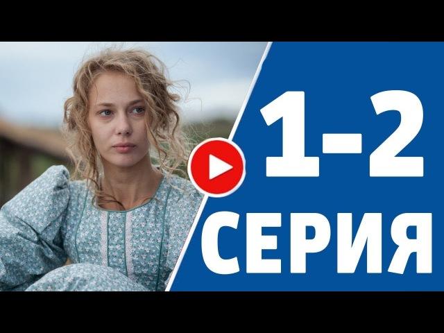 ПРЕМЬЕРА 2018 ВОЛЬНАЯ ГРАМОТА 1 2 СЕРИЯ МЕЛОДРАМЫ 2018