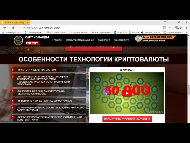 ✅ DREAMTOWARDS - Брендированные сайты для команды ENERGY