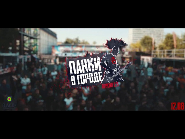 Панки в городе 2.0 – Official Aftermovie 2017