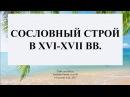 24. Баскова А.В./ ИОГиП / Общественный строй в XVI-XVII вв. Сословный строй.