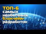 ТОП-6 самых необычных блокчейн-разработок