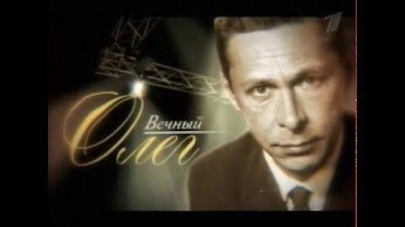 Вечный Олег