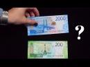 Зачем в России Купюры 200 и 2000 рублей ? Дмитрий ПОТАПЕНКО - Новые купюры