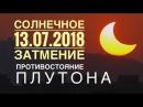 СОЛНЕЧНОЕ ЗАТМЕНИЕ 13 07 2018 Противостояние Плутона