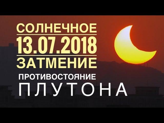 СОЛНЕЧНОЕ ЗАТМЕНИЕ 13/07/2018. Противостояние Плутона.