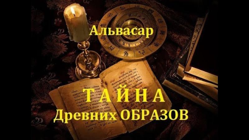 Тайна Древних Образов 1 часть