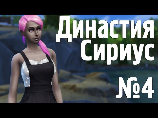 The Sims 4: Династия Сириус 4 - Демон-неудачница