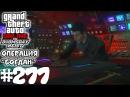 Операция Богдан (DUO) - Grand Theft Auto Online 277 [The Doomsday Heist]