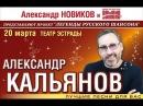 НЕПРОЩЁННАЯ МОЯ Александр Кальянов