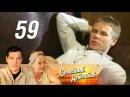 Семейный детектив 59 серия - Грузчики 2012
