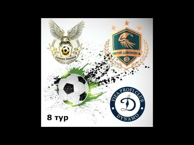 FIFA 18 | Profi Club | РЛПК | 17 сезон | Дивизион 3Б | Legion Russia - Dynamo | 8 тур