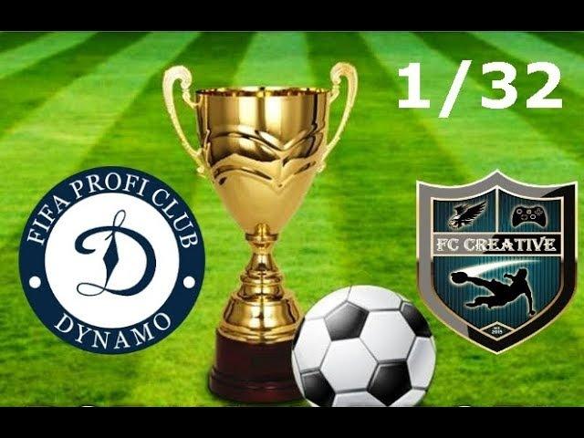 FIFA 18 | Profi Club | Кубок РЛПК | 17 сезон | Dynamo - Creative | 132 финала