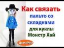Как связать пальто со складками для куклы Монстр Хай