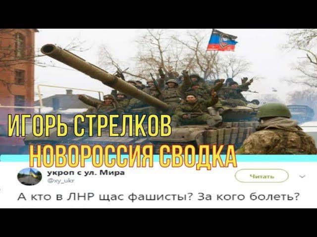Конфликт в Луганске Игорь Стрелков