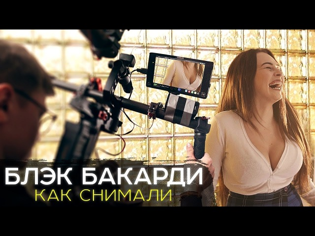GAZIROVKA - Black | Як знімався кліп