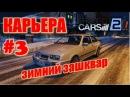 Project Cars 2 2017 зимний зашквар 🏁 Pan America Chempionship