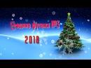 Новогодние футажи 2018 г. Набор №3. Скачать Бесплатно.