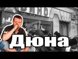 Дюна - Привет с большого бодуна (cover - Александр Матвеев)