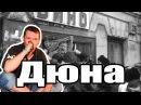 Дюна - Привет с большого бодуна cover - Александр Матвеев
