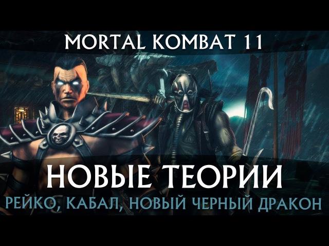 MORTAL KOMBAT 11 (НОВЫЕ ТЕОРИИ) - РЕЙКО, КАБАЛ, НОВЫЙ ЧЁРНЫЙ ДРАКОН