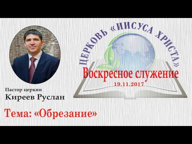 Воскресное служение Киреев Руслан тема: Обрезание