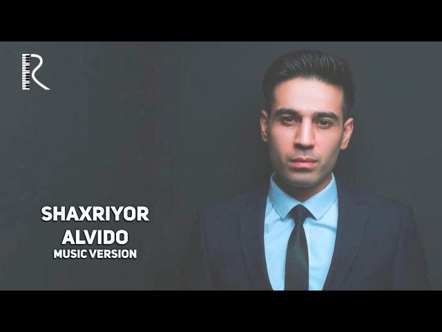 Shaxriyor - Alvido | Шахриёр - Алвидо (music version)