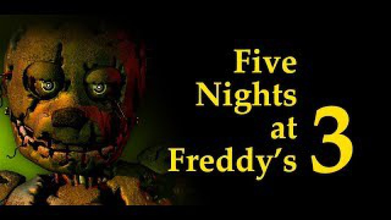 Five Nights at Freddy's 3\4\ Сломала игру!