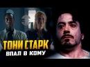 Тони Старк впадет в кому ● Железный Человек найдет Камень Души в Войне Бесконечности
