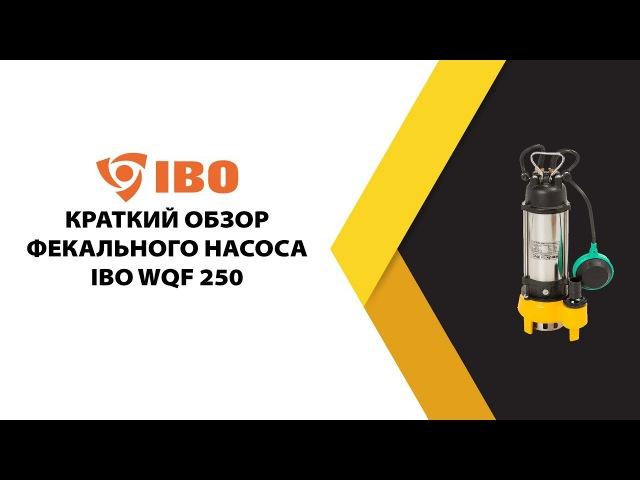 Фекальный насос IBO WQF 250