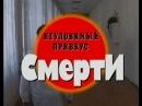Криминальная Россия - Неуловимый Привкус Смерти