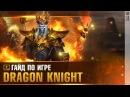 Dragon Knight Событие Таинственные сокровища богов
