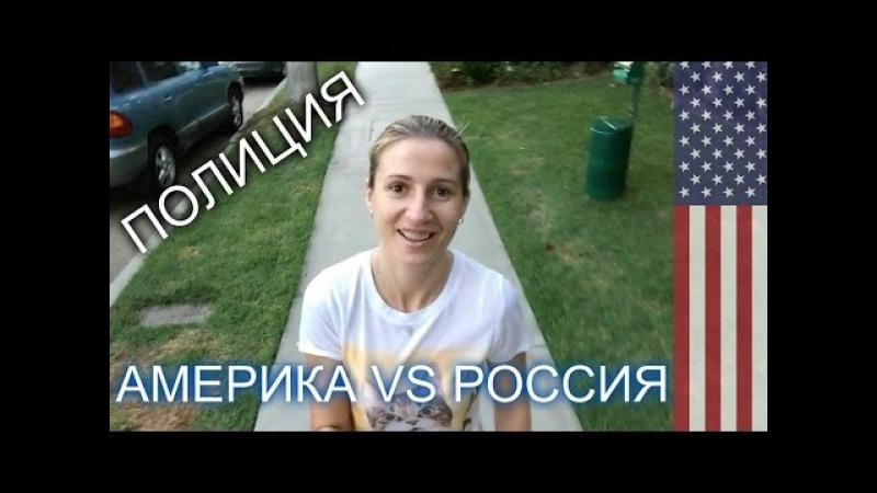 АМЕРИКА vs РОССИЯ - ПОЛИЦИЯ