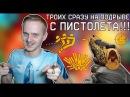 МОЗГОЛОМ НА АРЕНЕСТАРС TOP 10 WARFACE SHOTS 141