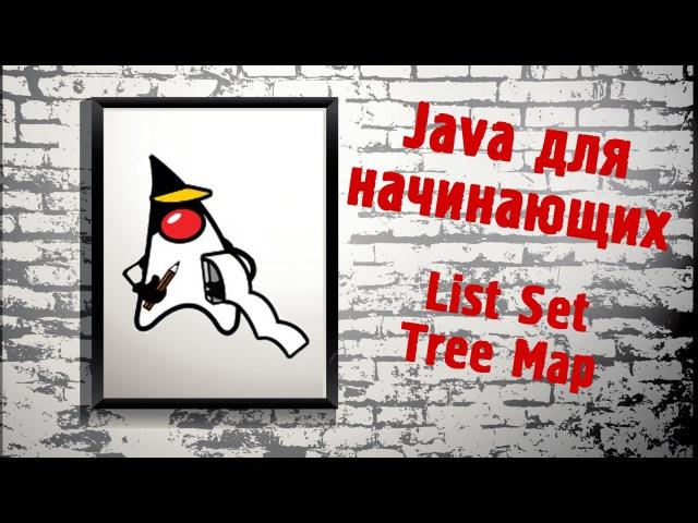 Java для начинающих 10 Коллекции List Set Map - видео с YouTube-канала Петр Арсентьев