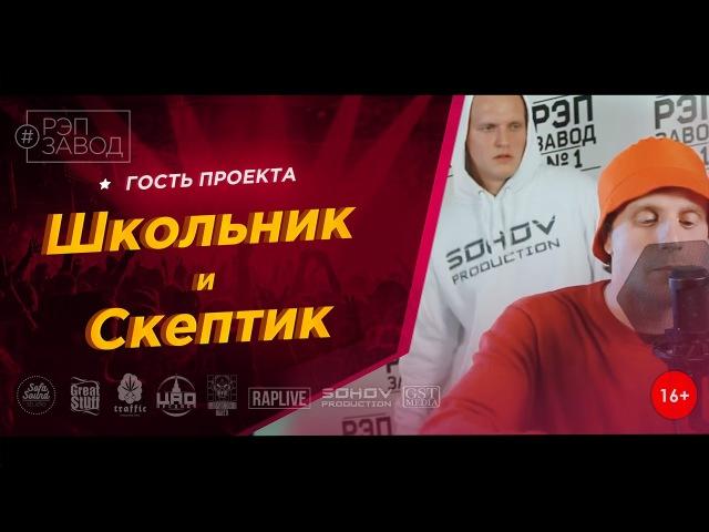 Рэп Завод [LIVE] Школьник и Скептик (101-й выпуск / 1-й сезон) Гости проекта.