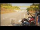 Сумасшедший стант и гонки торпед Moto Belka