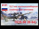 12,7-мм снайперская винтовка ОСВ-96 (В-94 )(Россия) (World of Guns: Gun Disassembly 81)