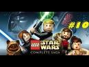 LEGO STAR WARS THE COMPLETE SAGA⭕2 ЭПИЗОД⭕4 ГЛАВА