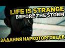 ГРЯЗНАЯ РАБОТА Life is Strange: Before the Storm