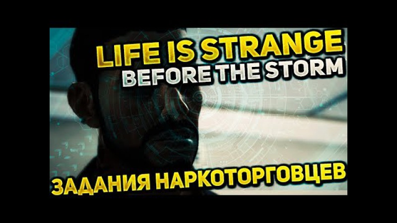 ГРЯЗНАЯ РАБОТА Life is Strange: Before the Storm