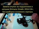 Замена втулок на подшипники в катушке Shimano Stradic 2016 Ci4 . Без разборки основного кор