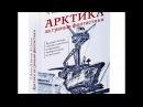 Арктика за гранью фантастики. Будущее Севера глазами советских инженеров, изобр...