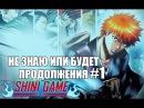 СИНИ-ГАМИ КРУТА РАСА ВОИНОВSHINI GAME BLEACH-MMORPG