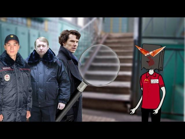 Виноваты мемы 1 сезон 2 серия - расследование Шерлока и очки камины
